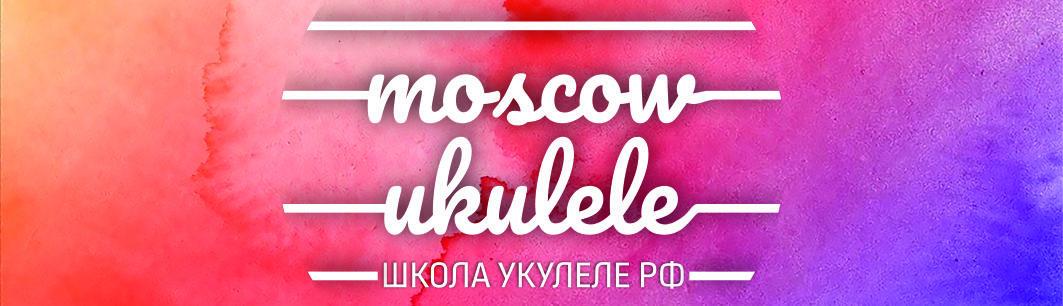 ШколаУкулеле.рф — Уроки игры на УКУЛЕЛЕ